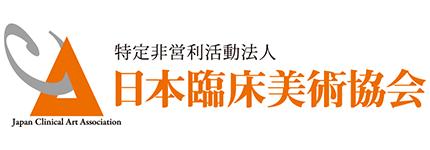 日本臨床美術協会