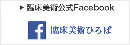 facebook_臨床美術ひろば