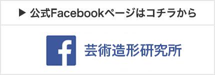 facebook_芸術造形研究所