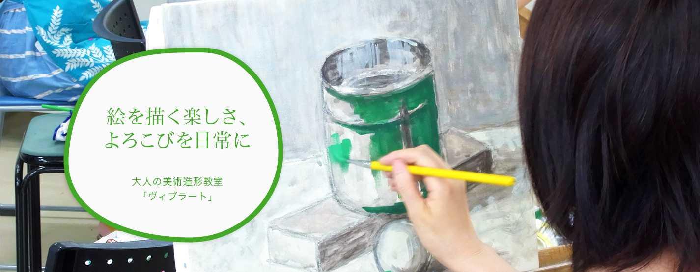 絵を描く楽しさ、よろこびを日常に  美術造形教室 ヴィブラート -Vivre Art-