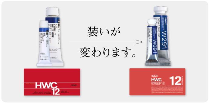 水彩絵の具パッケージ変更.jpg