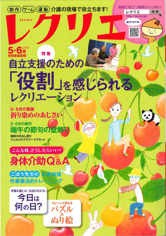 レクリエ5、6月号表紙.jpg