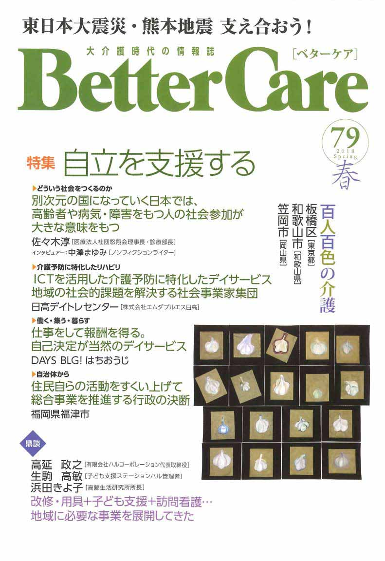 「Better Care」79号.jpg