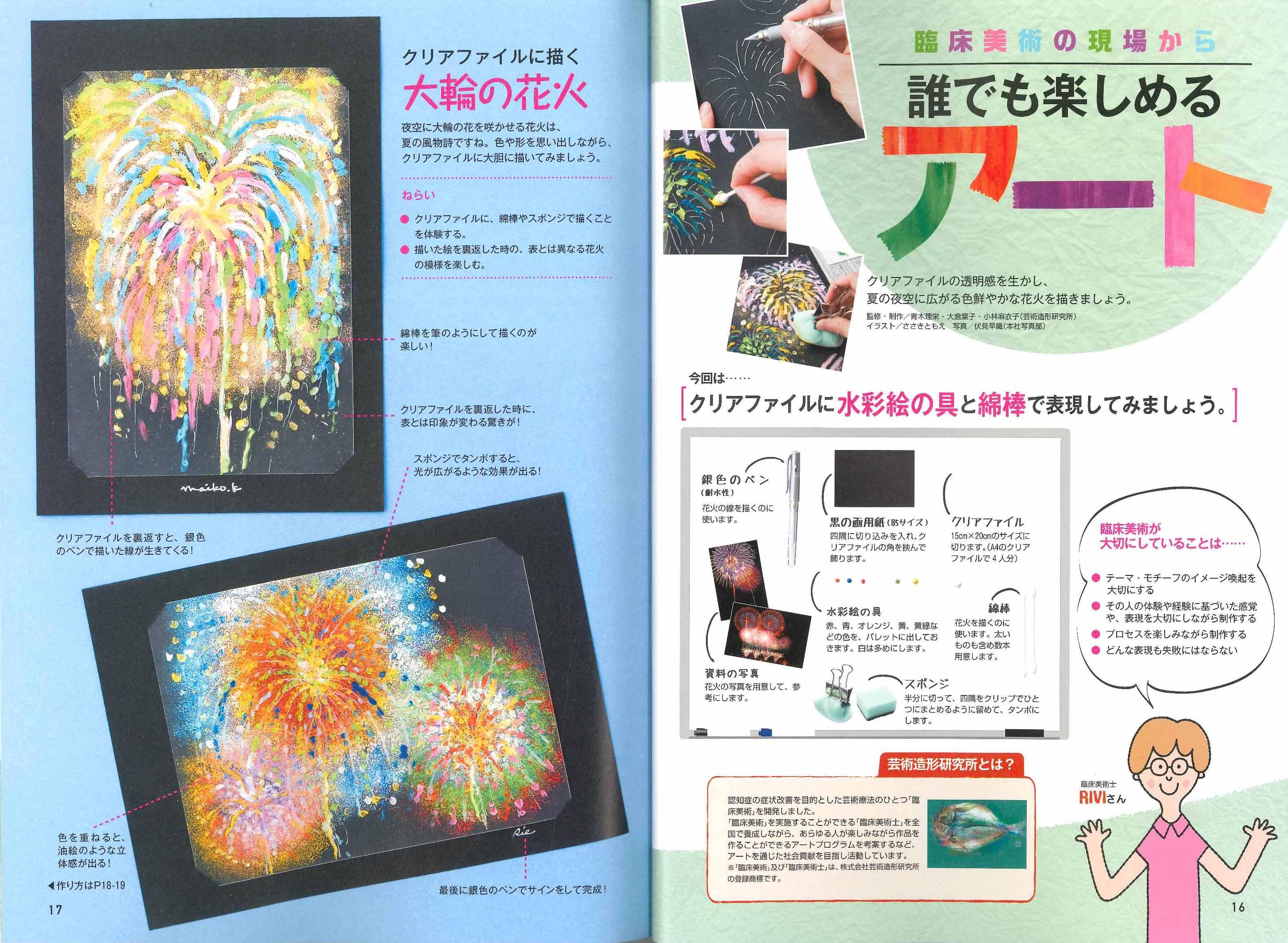 レクリエ7・8月号制作(HP用).jpg