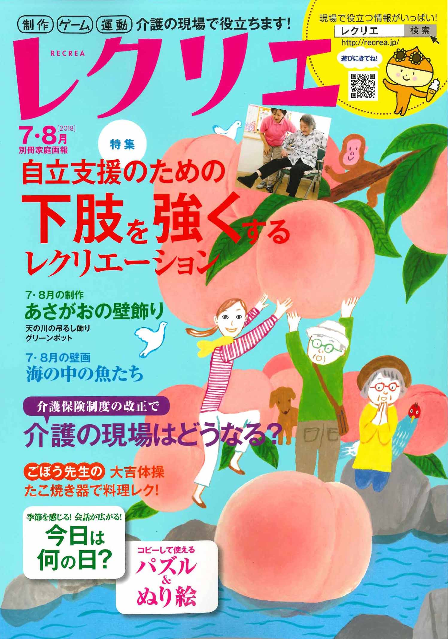 レクリエ7・8月号表紙(HP用).jpg