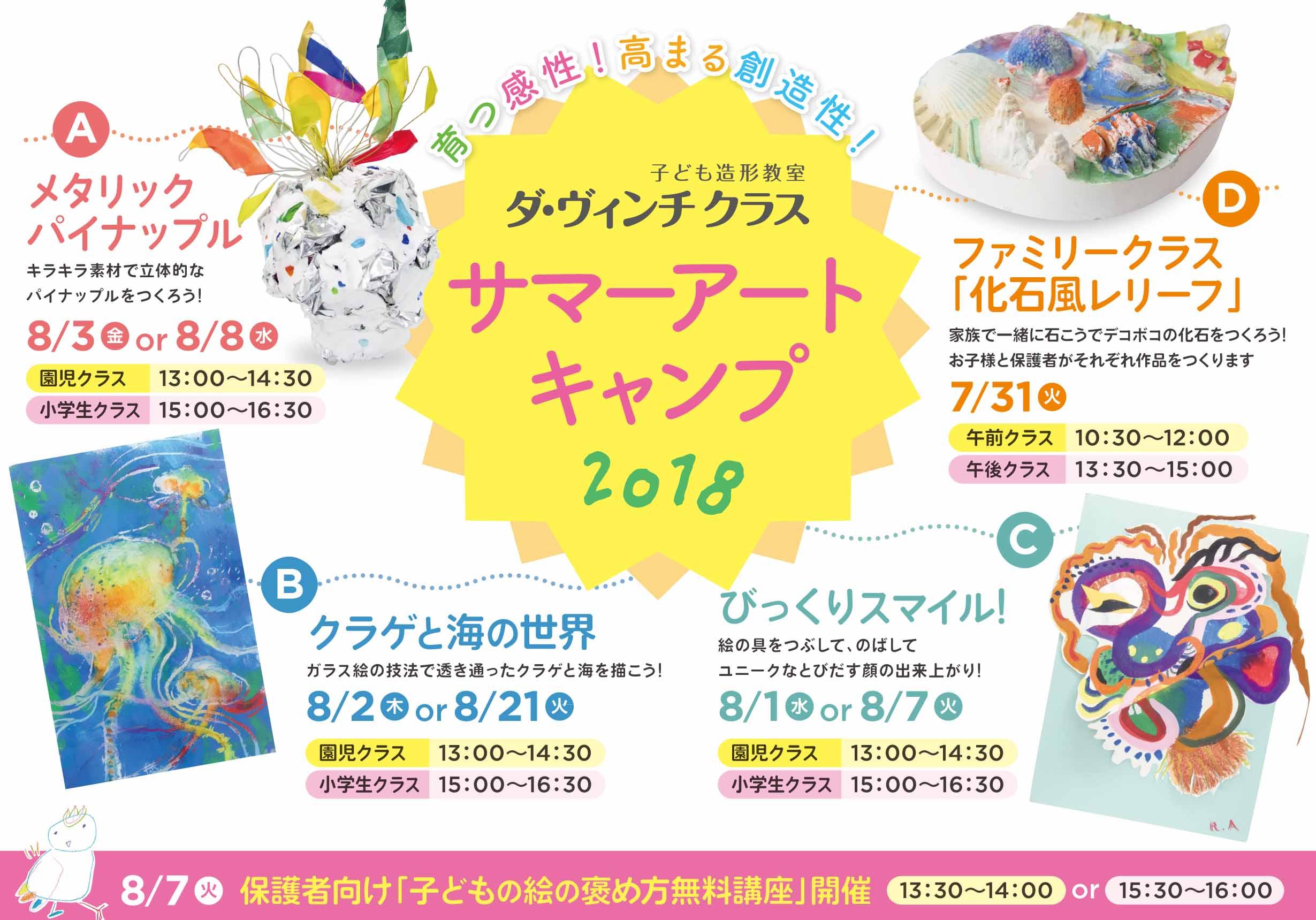 DM通信面(2018summer).jpg