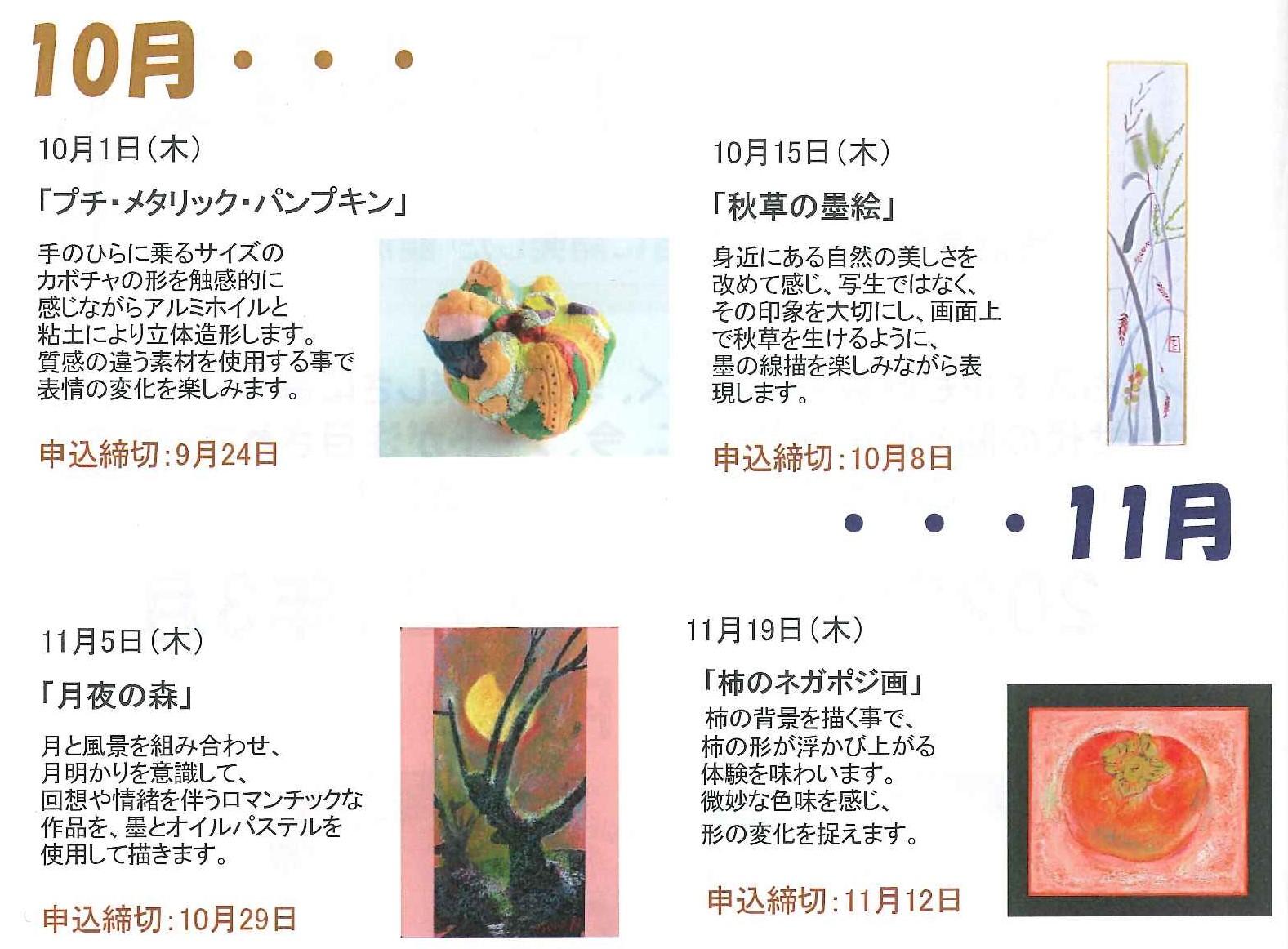 アートリエ10月・11月.jpg