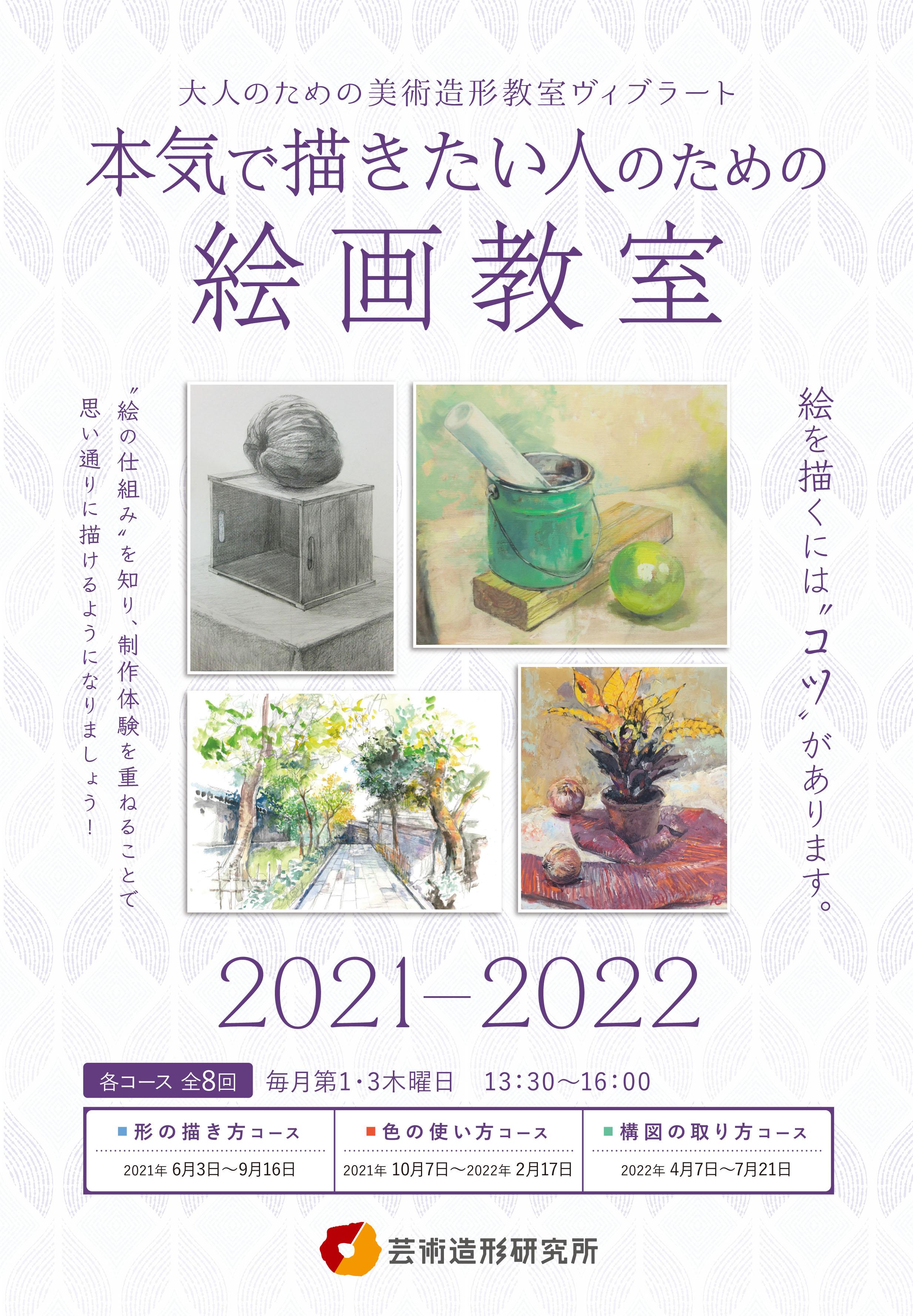 2020-2021「本気で描きたい人のための絵画教室」表紙.jpg
