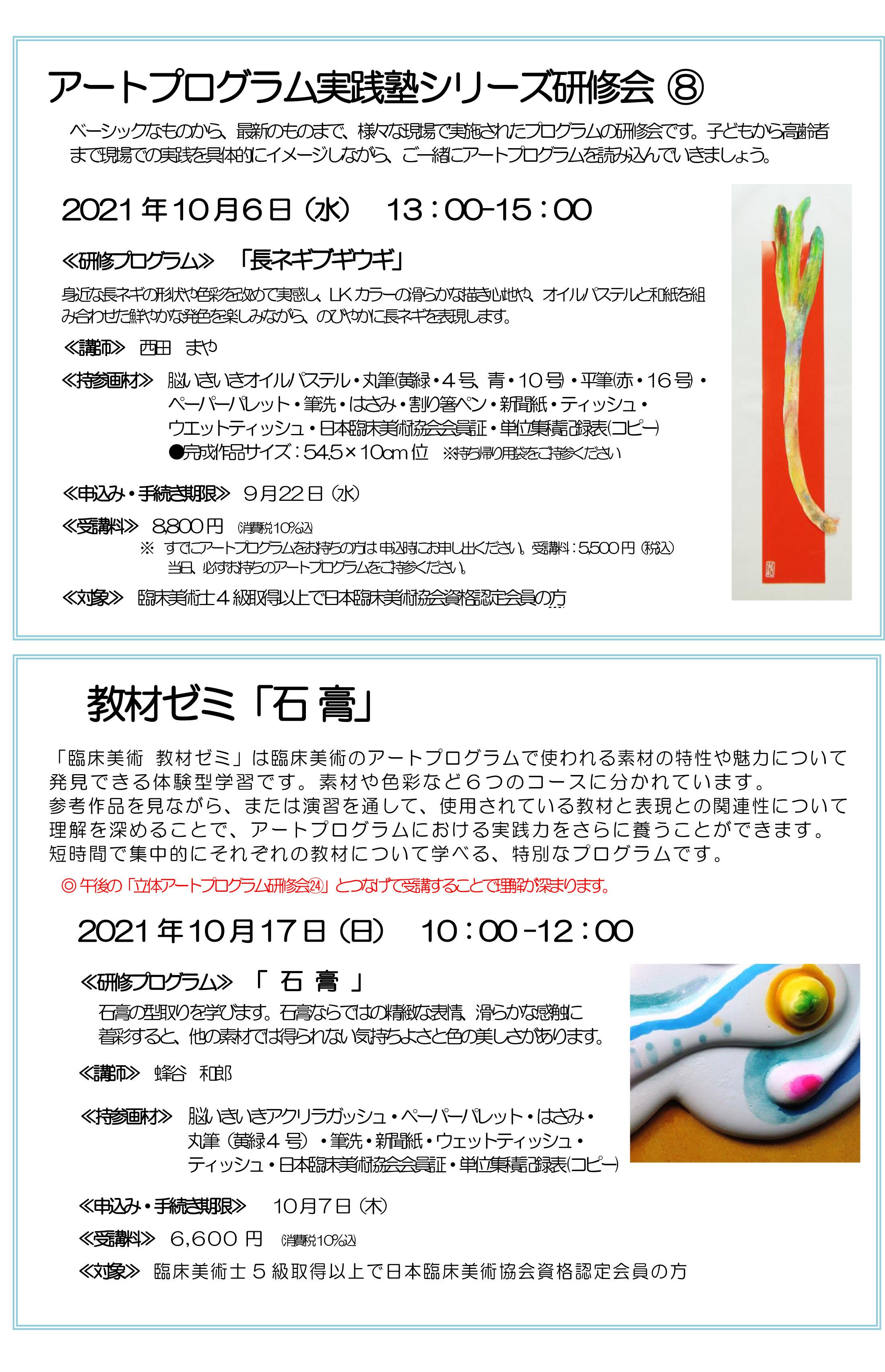 10月の研修会ちらし-2.jpg