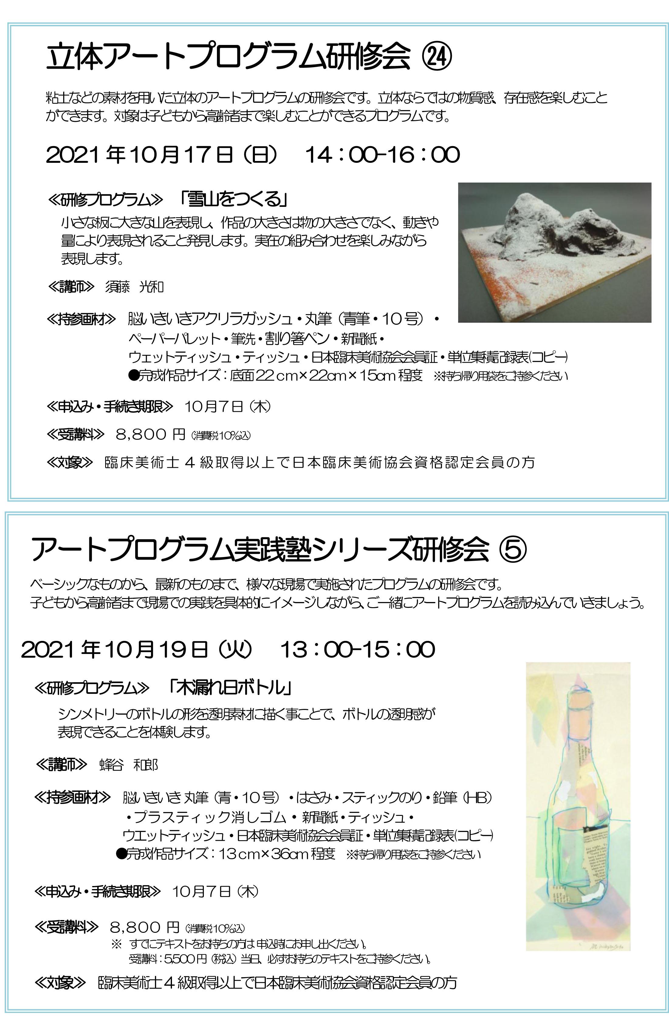 10月の研修会ちらし-3.jpg