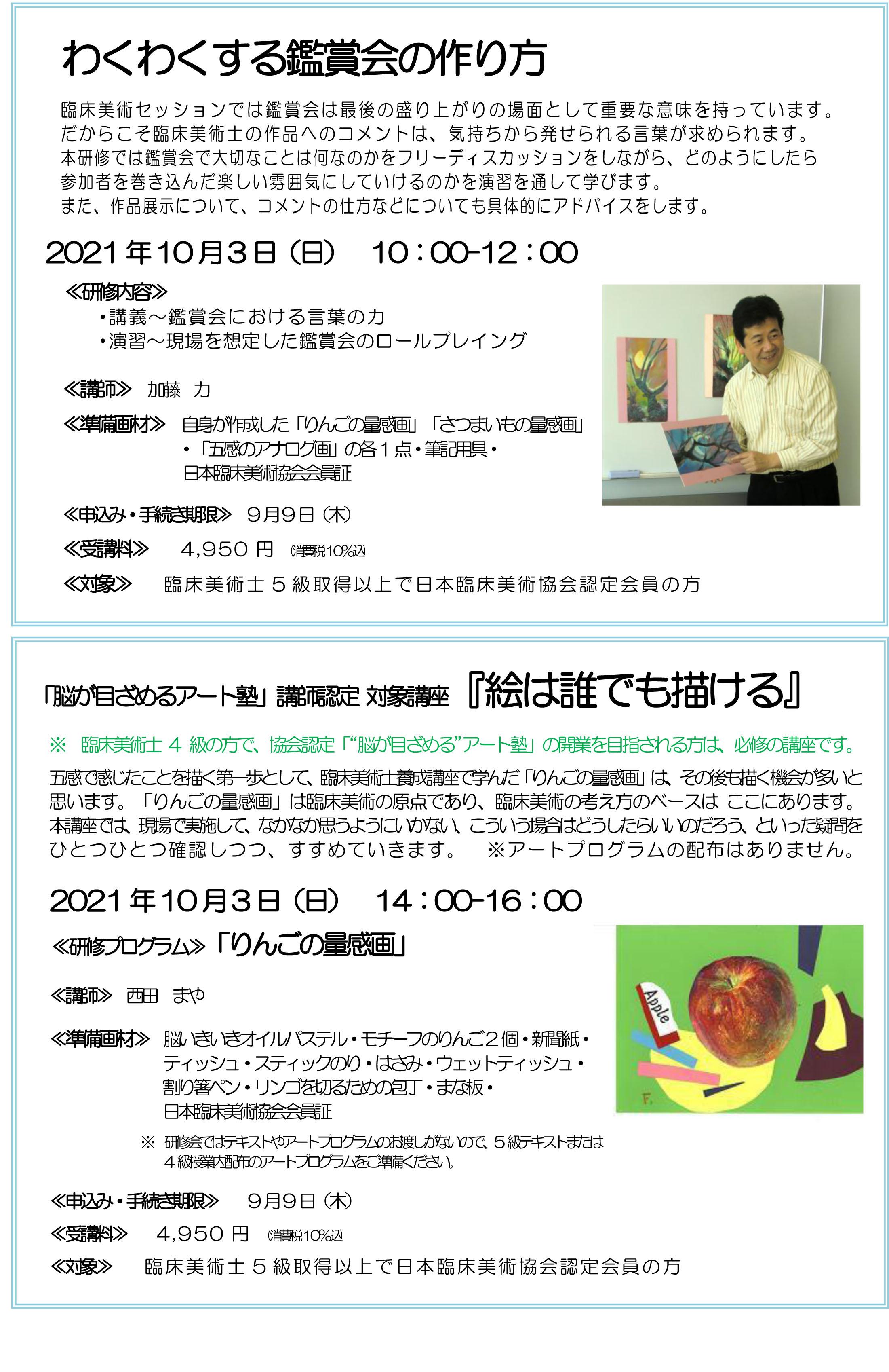 10月オンライン研修会ちらし-2.jpg