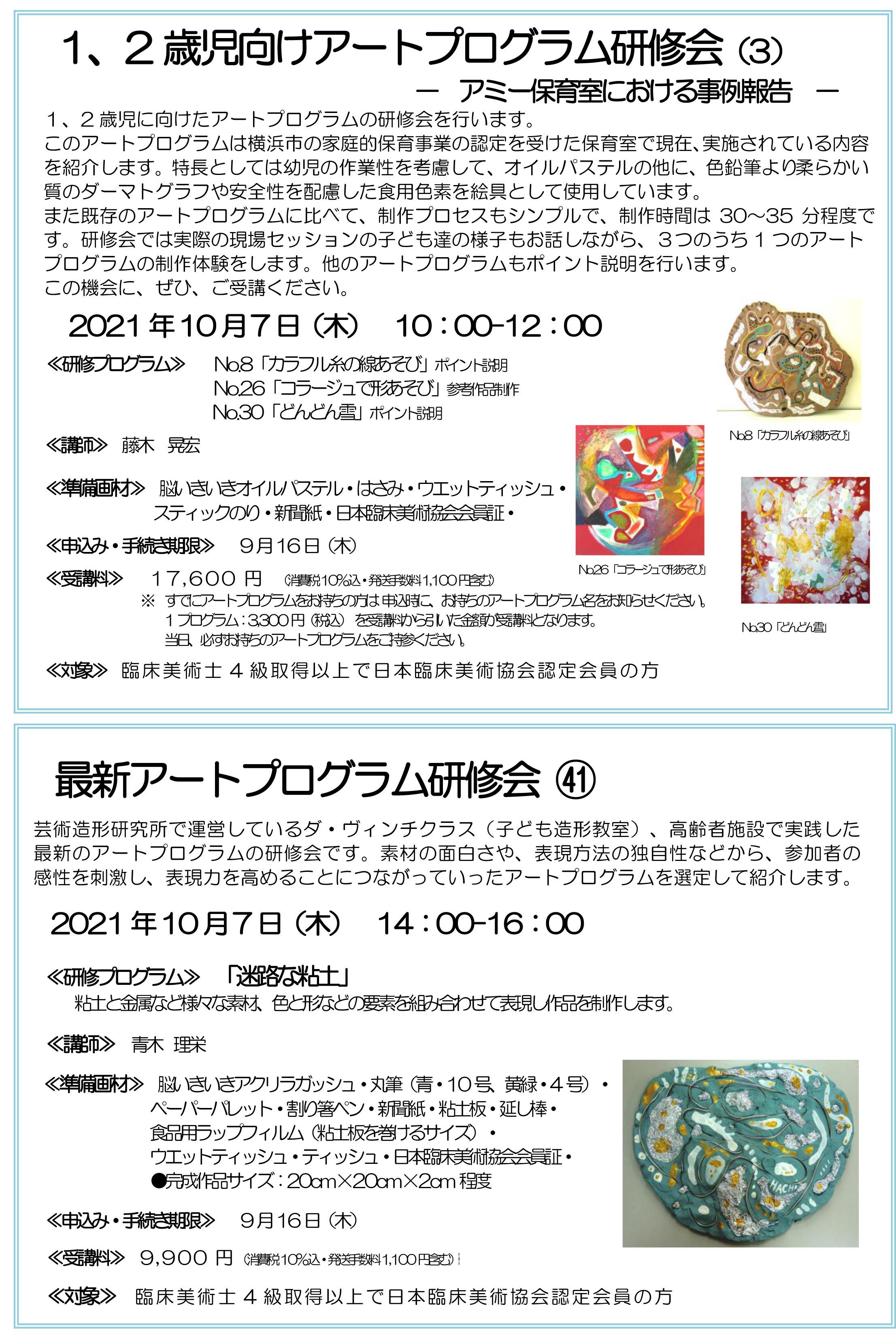 10月オンライン研修会ちらし-3.jpg