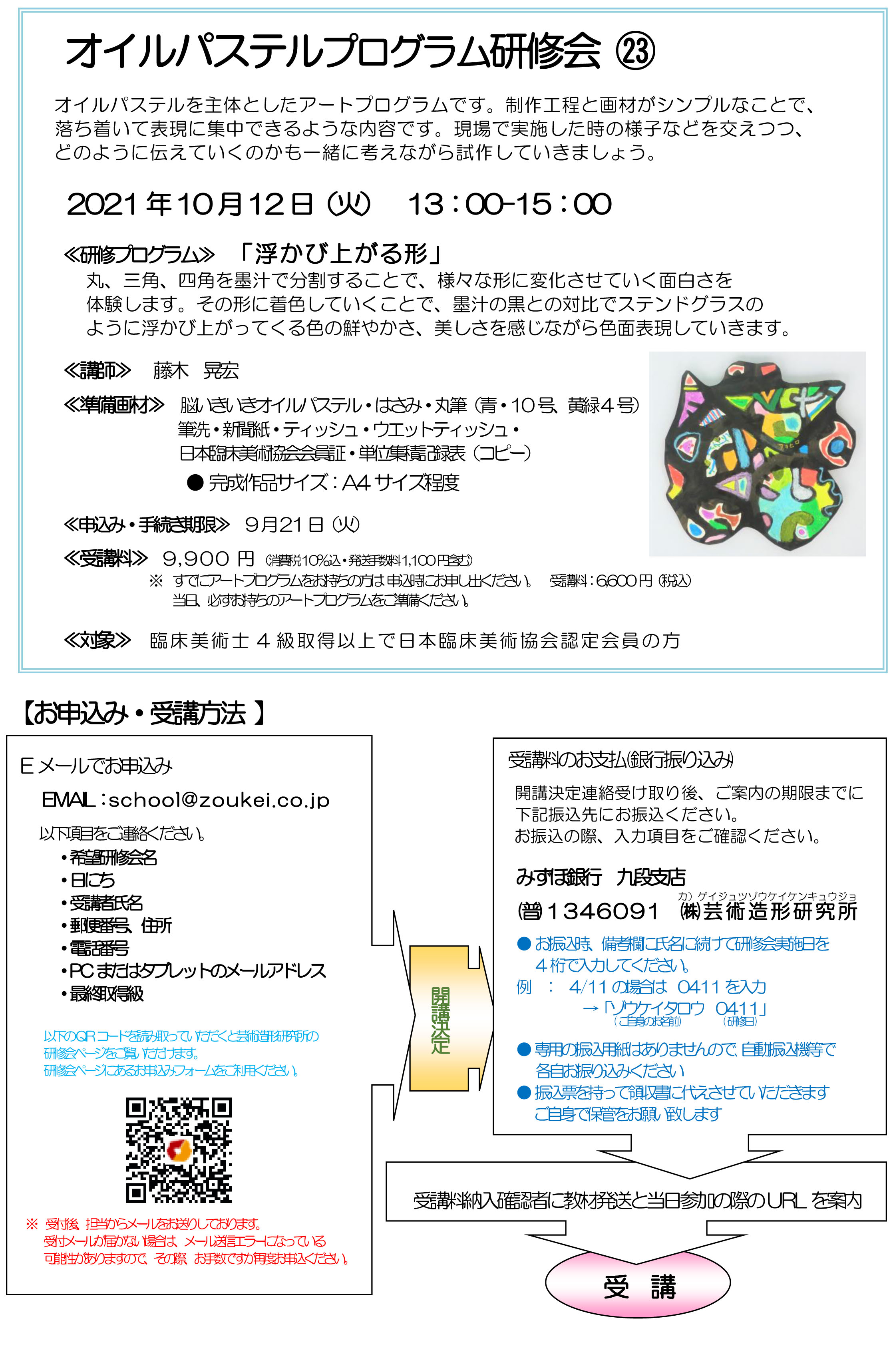 10月オンライン研修会ちらし-4.jpg