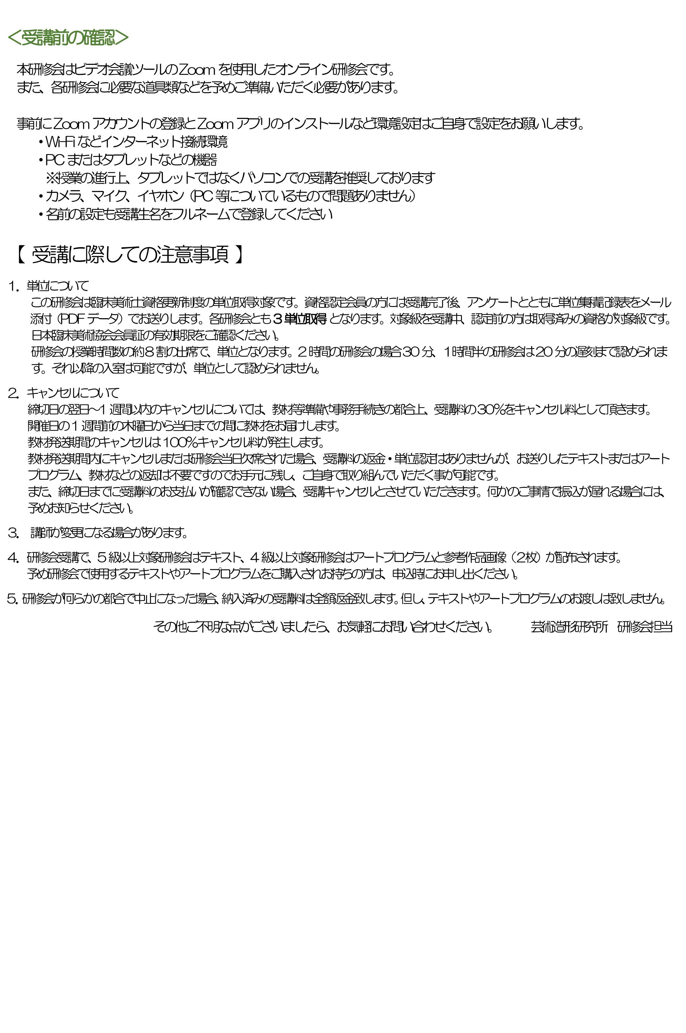10月オンライン研修会ちらし-5.jpg