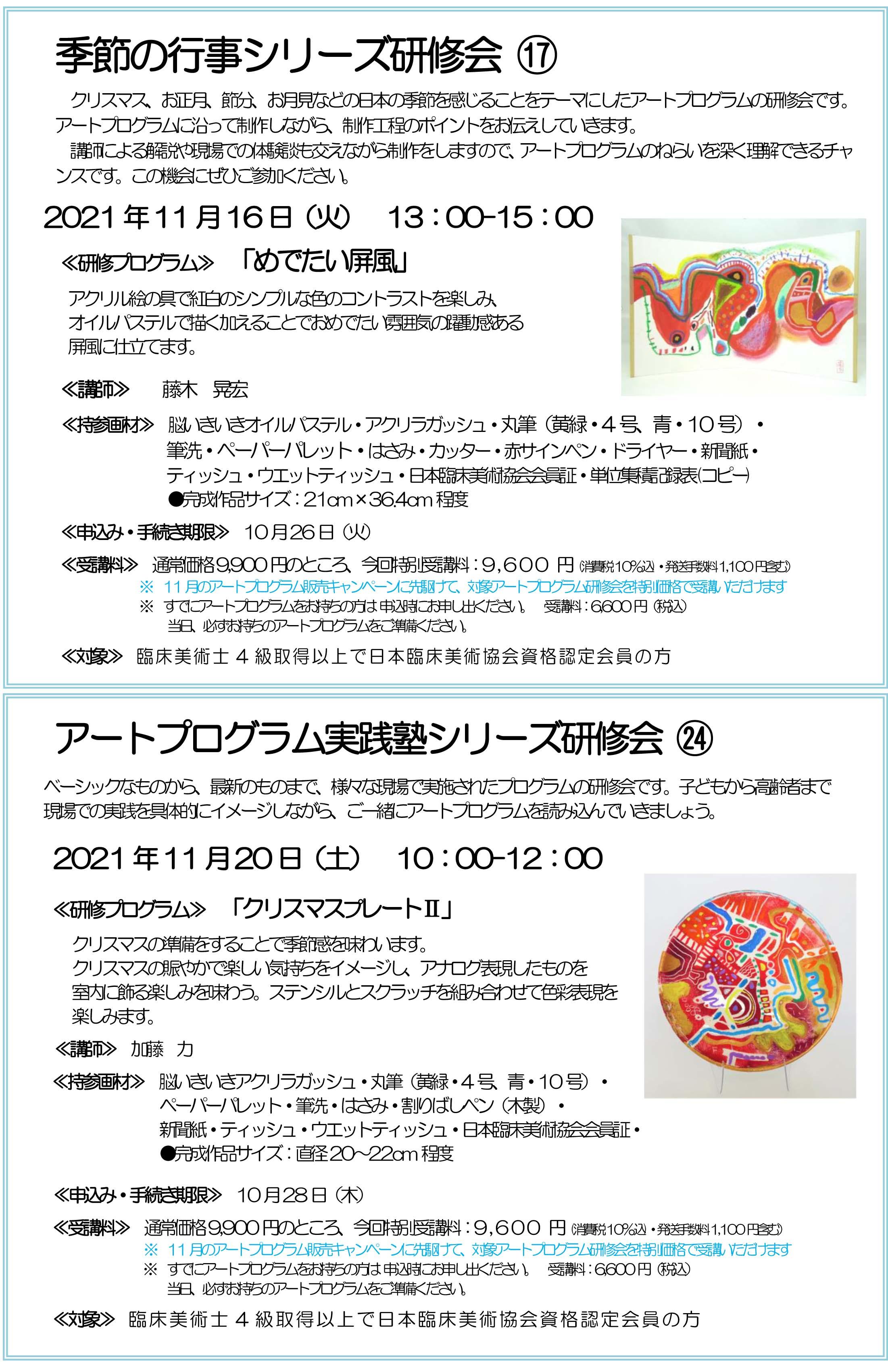 11月オンライン研修会ちらし-3.jpg