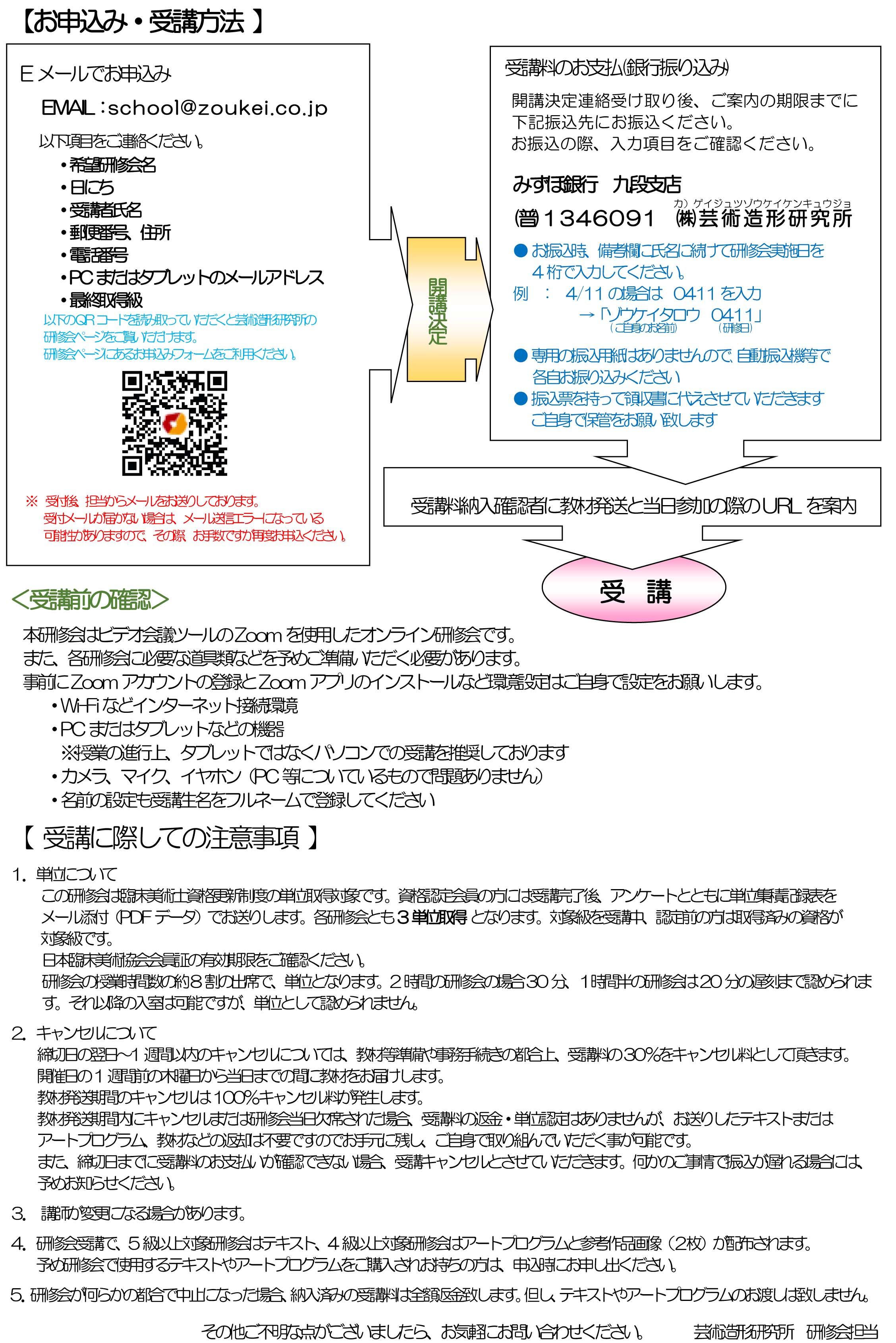 11月オンライン研修会ちらし-5.jpg