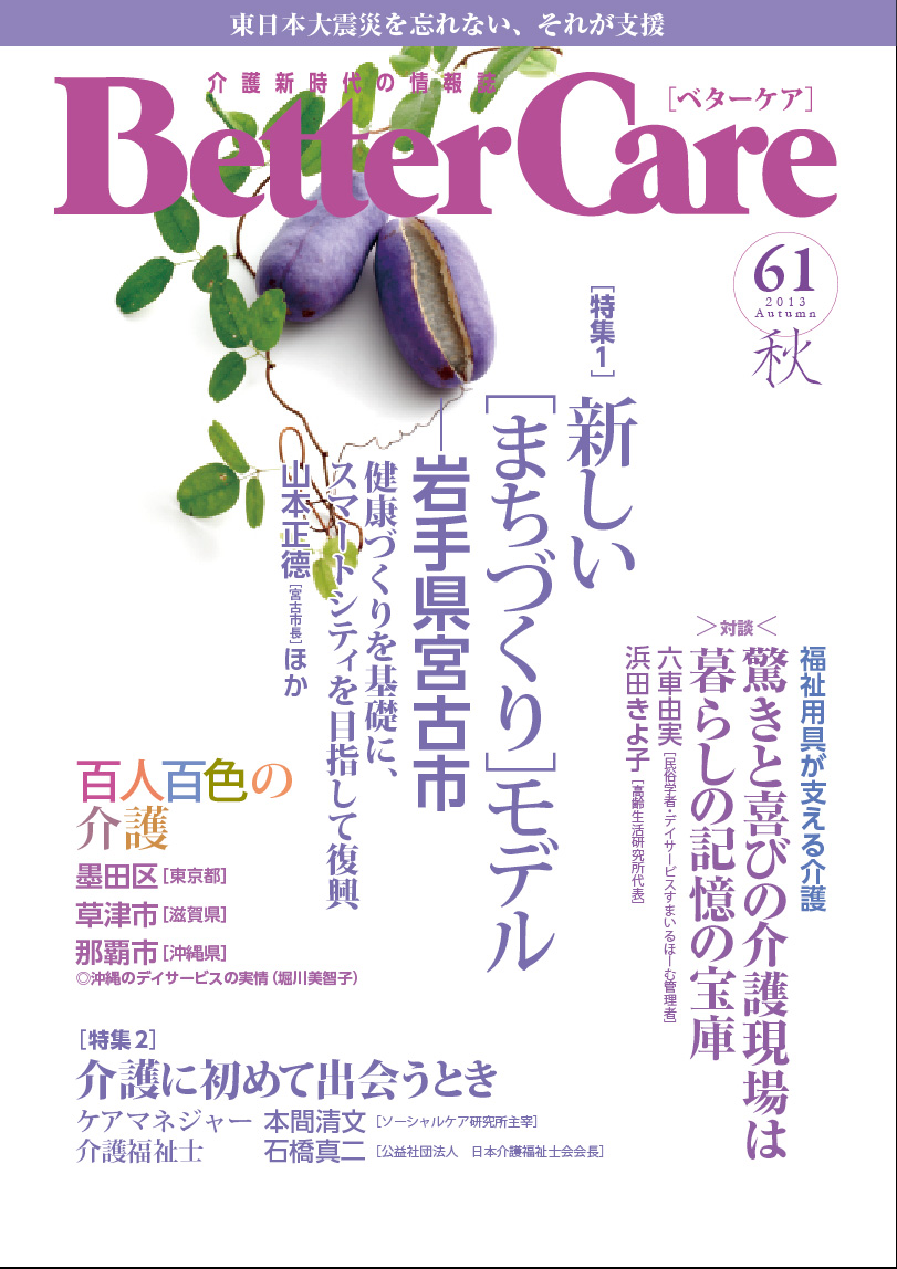 BC61_cover.jpg