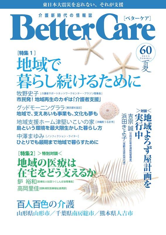 BetterCare60@cover.jpg