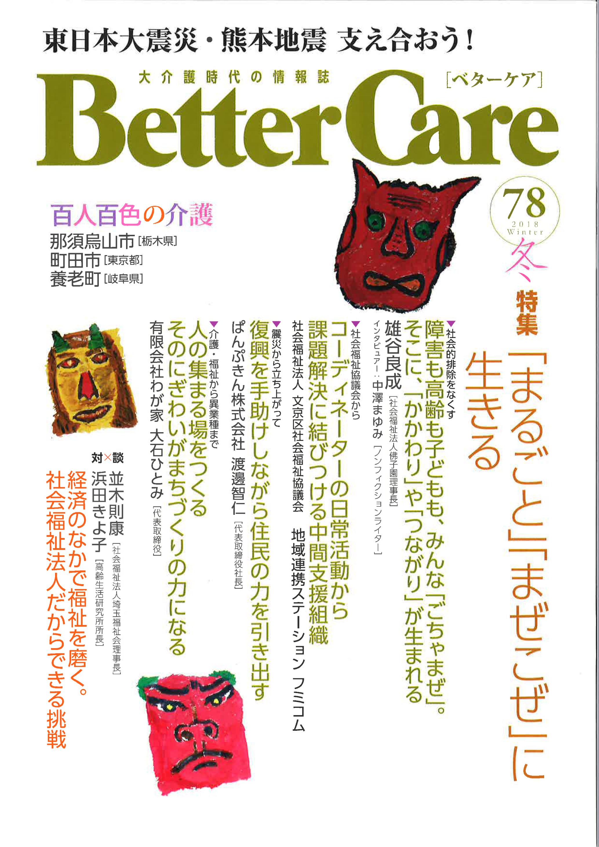 「Better Care」78号.jpg