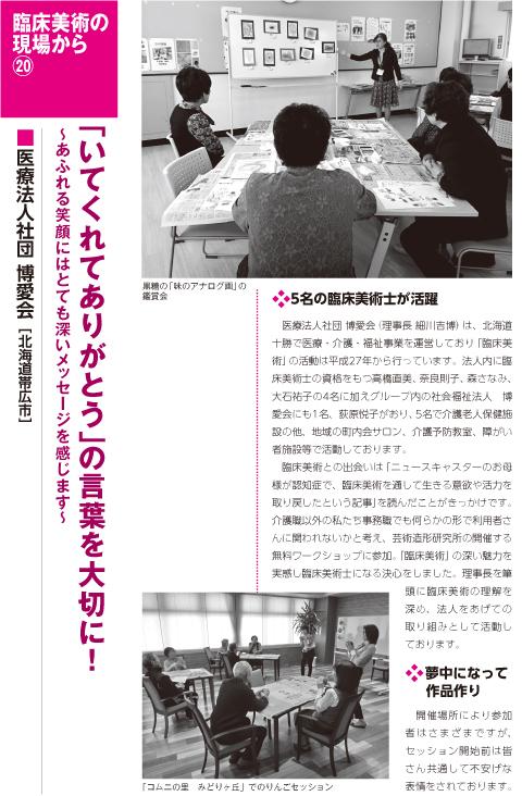 臨床美術WEB用_76.jpg