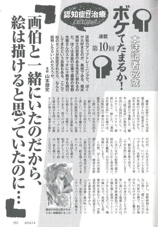 週刊朝日1.jpg