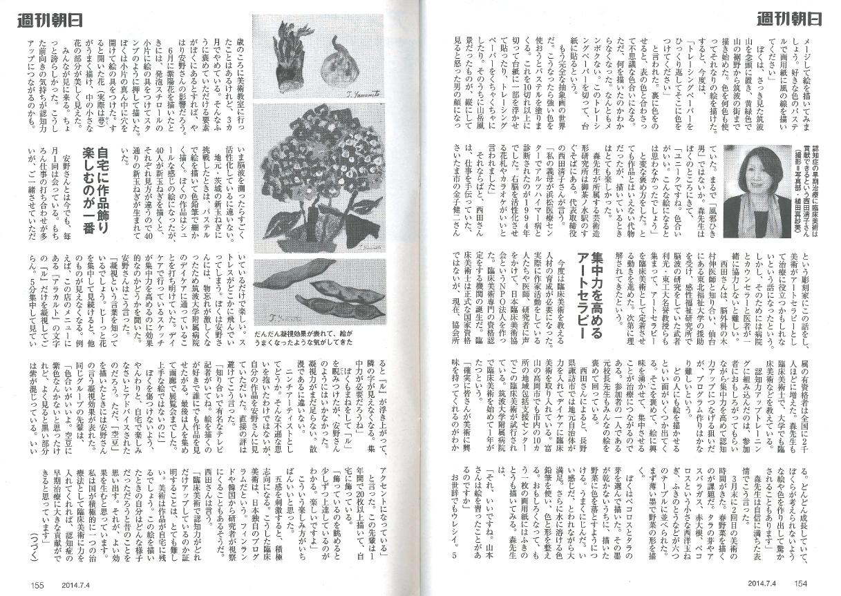 週刊朝日2.jpg