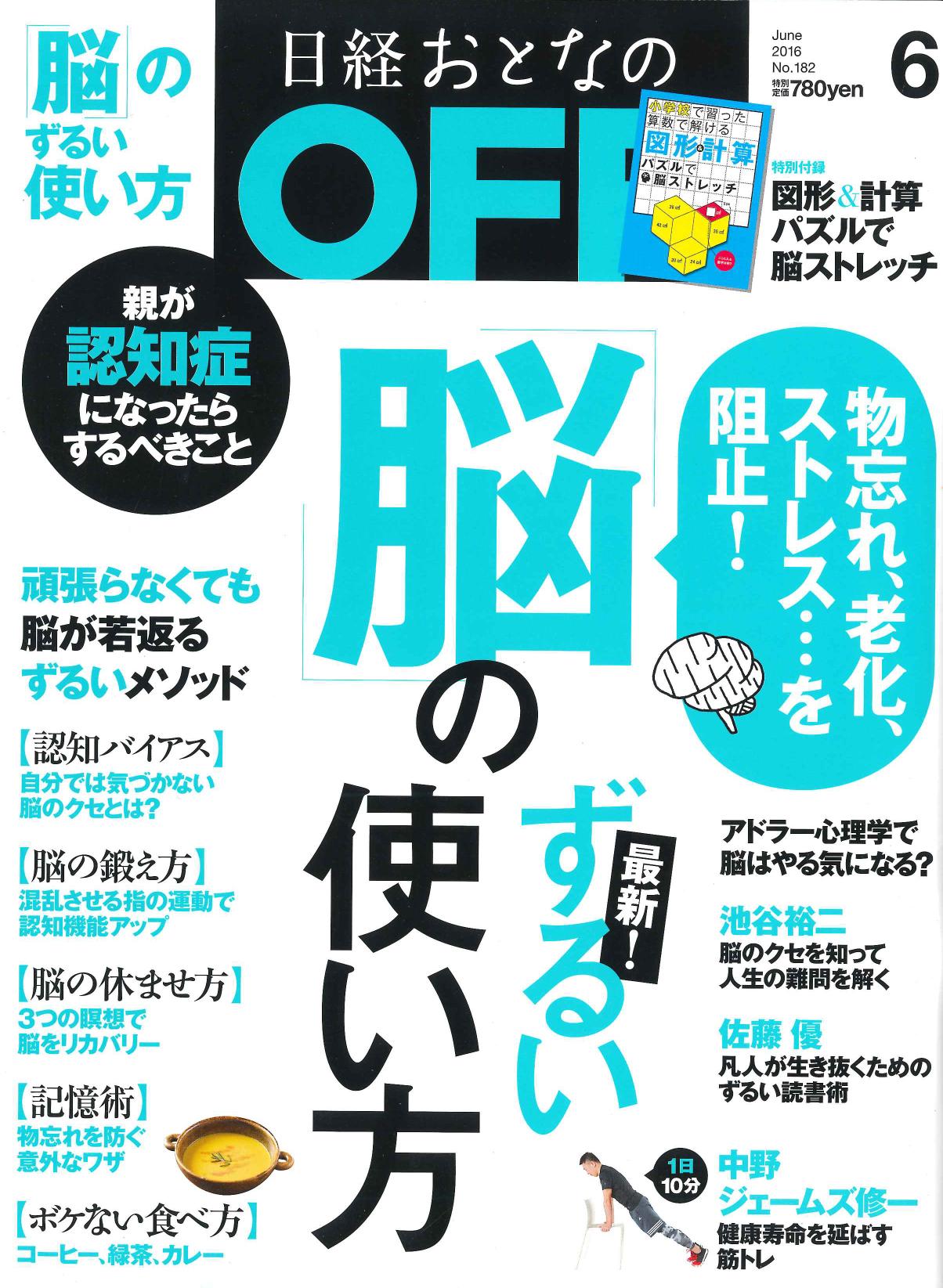 20160509表紙.jpg