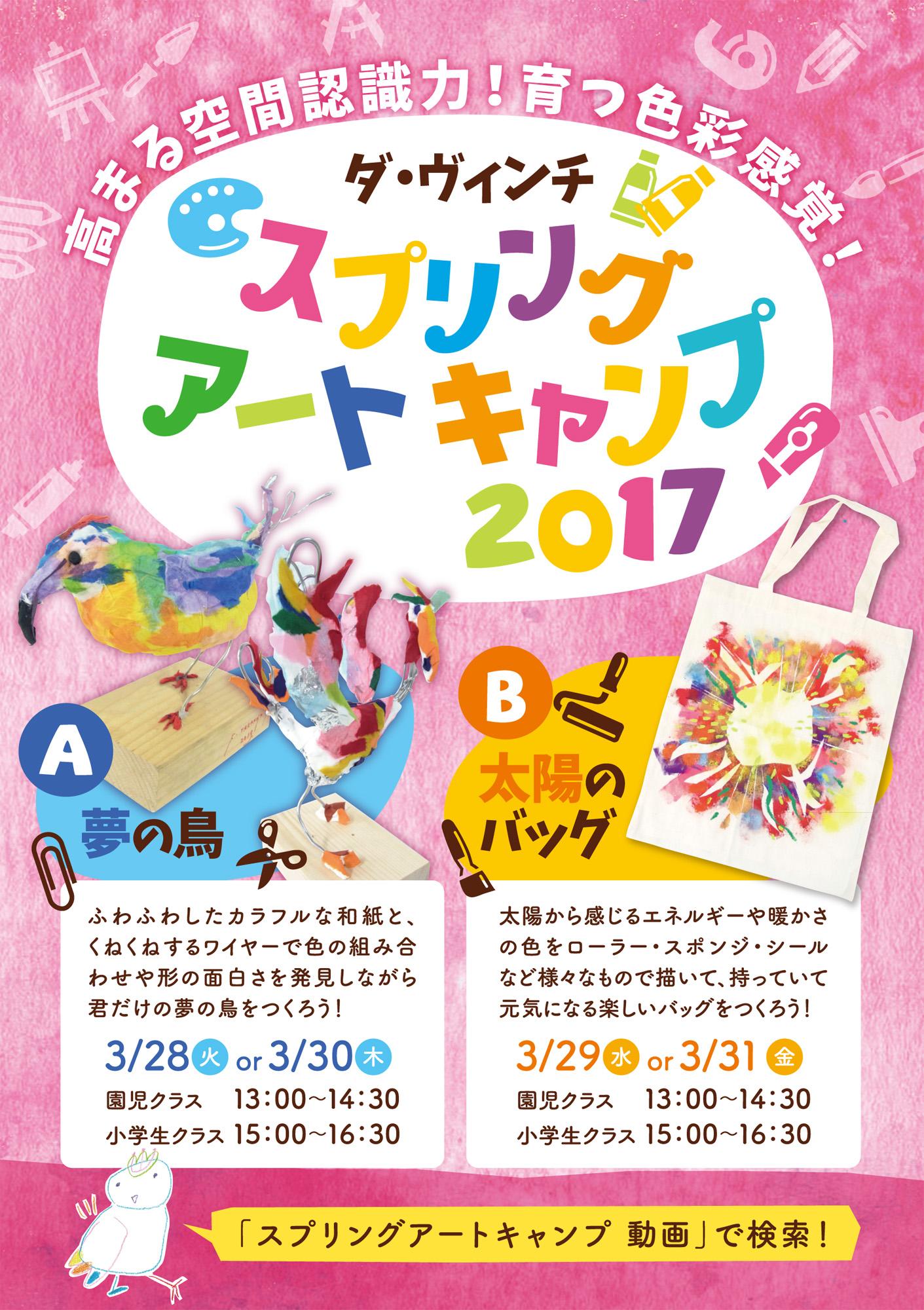 2017_spring_artcamp_omote.jpg