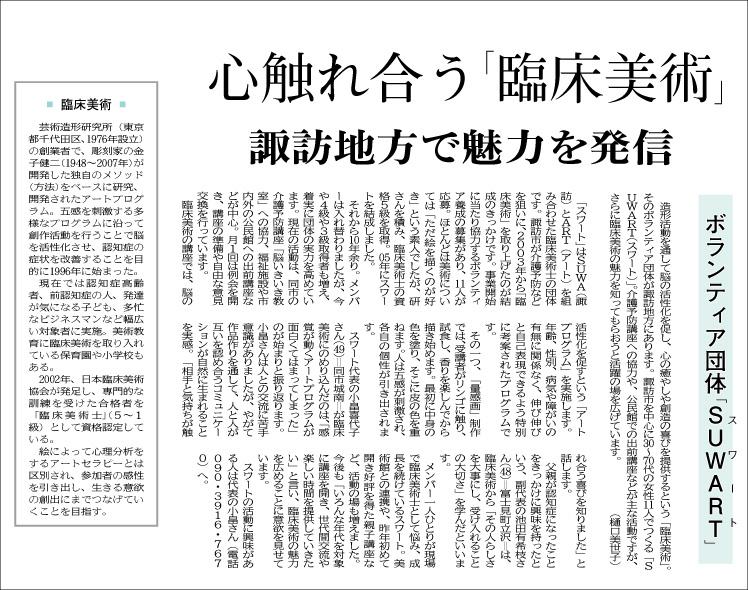 4.28長野日報記事全文.jpg