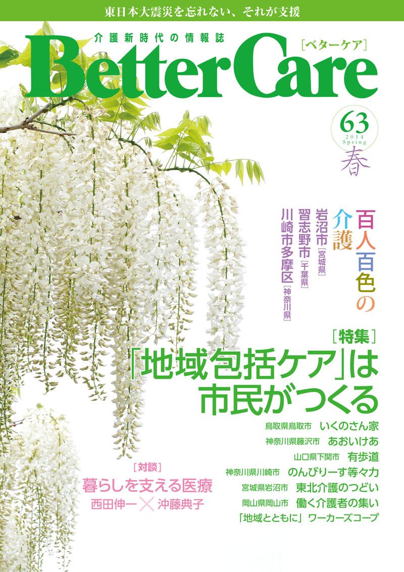 BC63表紙.jpg