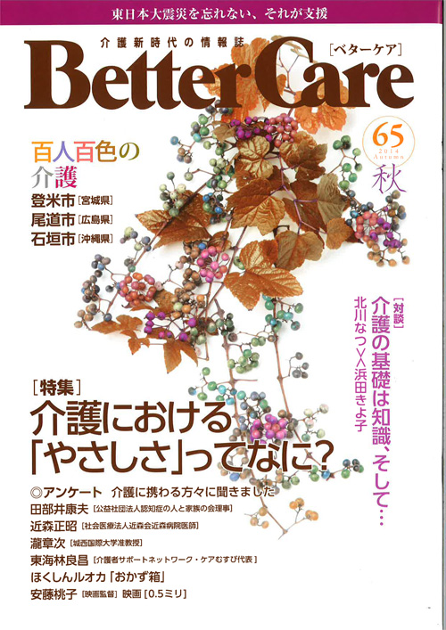 BC65号表紙.jpg
