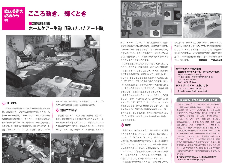 BC66号_臨床美術.jpg