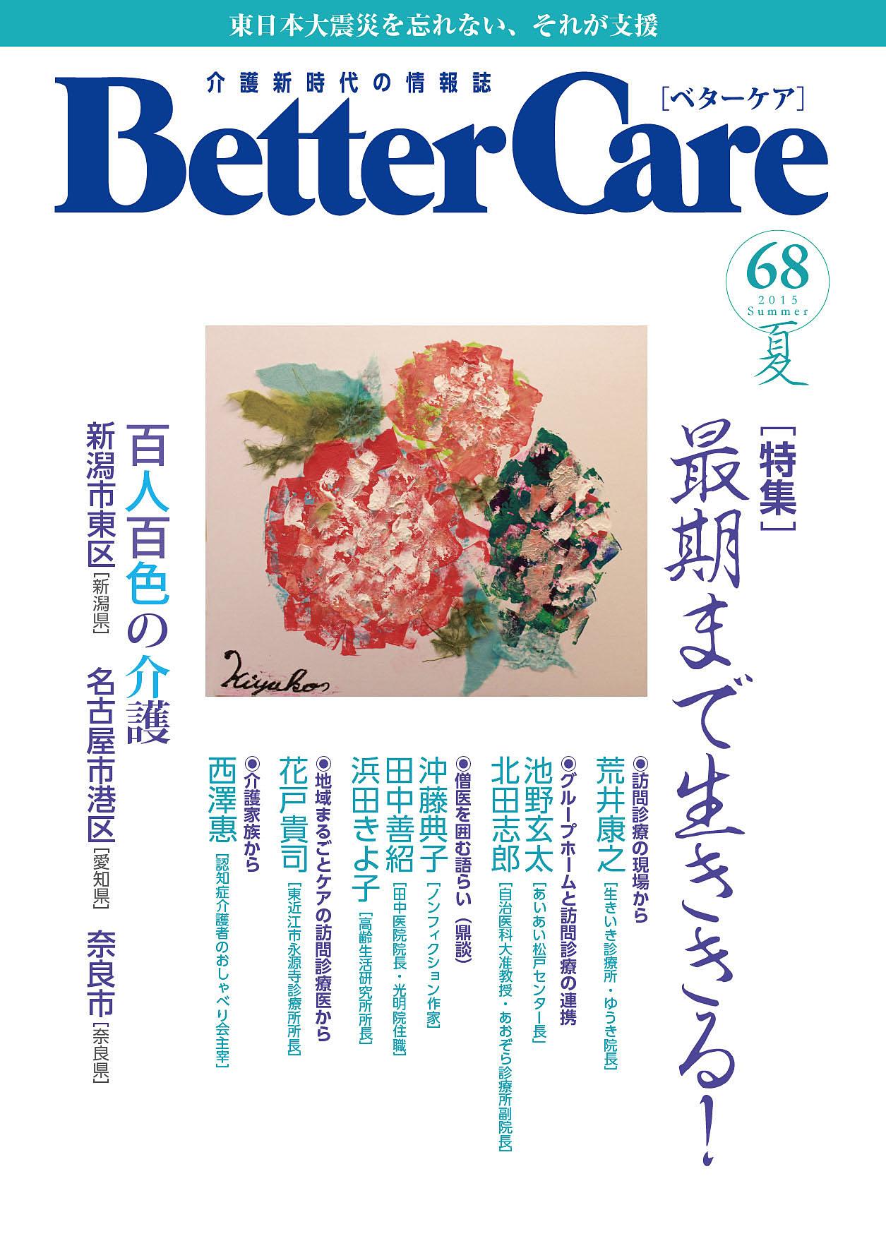 BC68_表紙.jpg