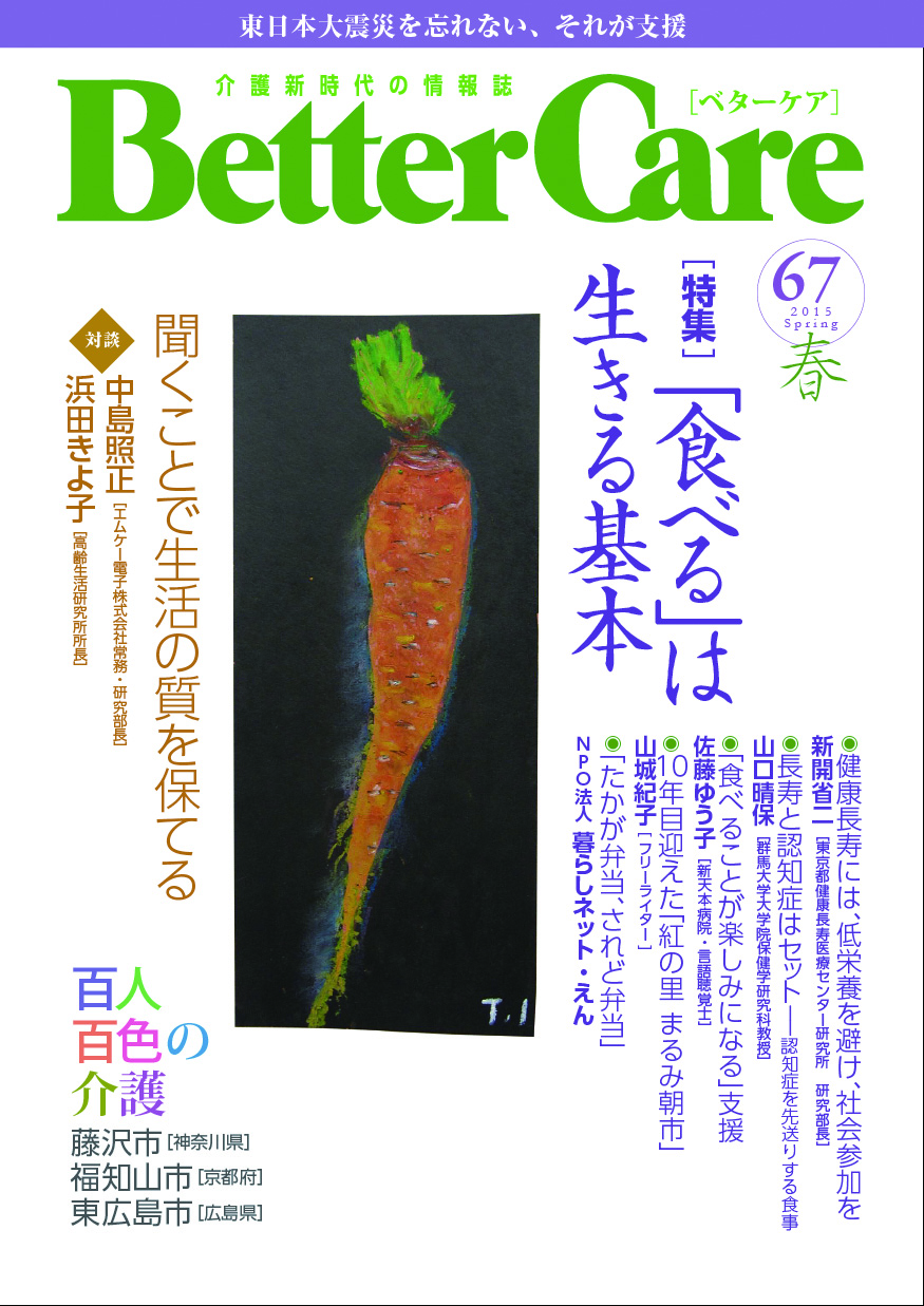 Better Care No67_cover.jpg