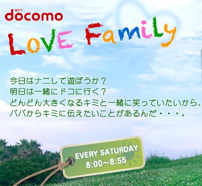 docomo love family logo.jpg